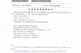 菟丝子发酵液及制备工艺在化妆品中的应用专利申请受理