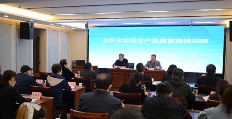 自治区药监局在凤仪堂成功举办《化妆品生产企业发展战略研究座谈会》