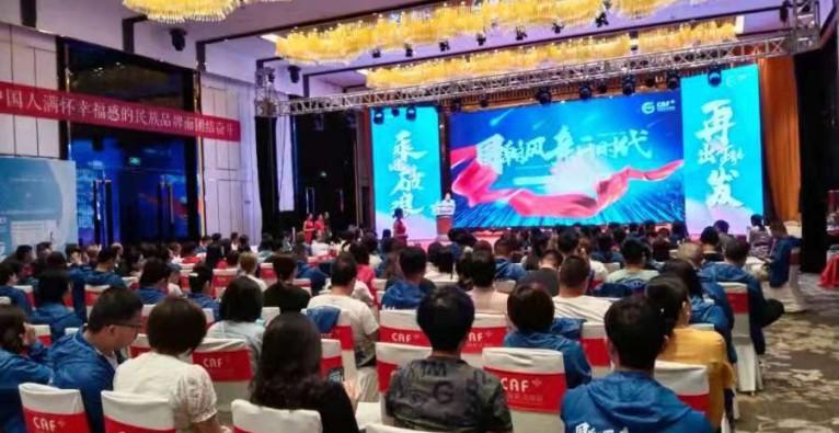 凤仪堂CAF第一届全国会议在银川举行